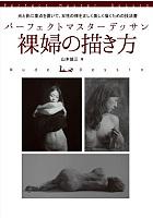 パーフェクトマスターデッサン裸婦の描き方
