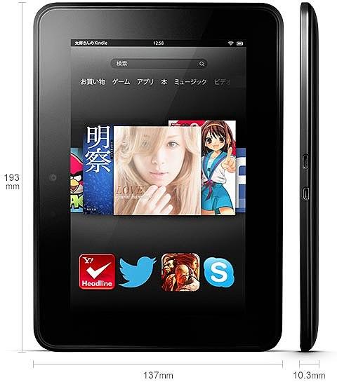 KindleFireHDレビュー00