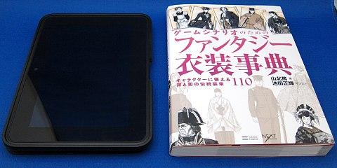 KindleFireHDレビュー15