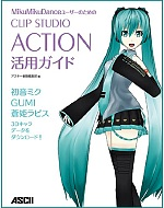 CLIPSTUDIOACTION活用ガイド