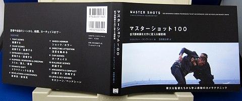 マスターショット100中身01