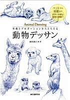 骨格とプロポーションからとらえる動物デッサン