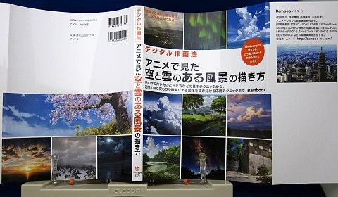 アニメで見た空と雲のある風景の描き方中身02