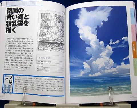 アニメで見た空と雲のある風景の描き方中身05