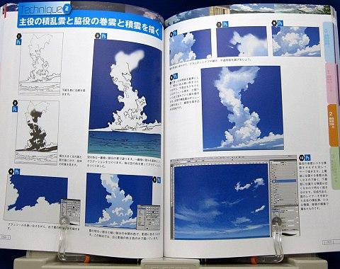 アニメで見た空と雲のある風景の描き方中身06