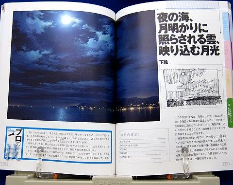 アニメで見た空と雲のある風景の描き方中身07
