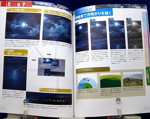 アニメで見た空と雲のある風景の描き方中身08