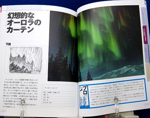 アニメで見た空と雲のある風景の描き方中身09