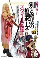 描ける!剣と魔法の格闘ポーズスタイル図鑑