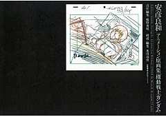 安彦良和アニメーション原画集「機動戦士ガンダム」