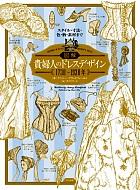 図解貴婦人のドレスデザイン1730-1930年