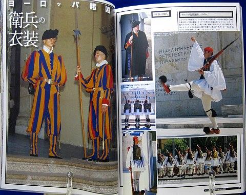 ヨーロッパの民族衣装中身01