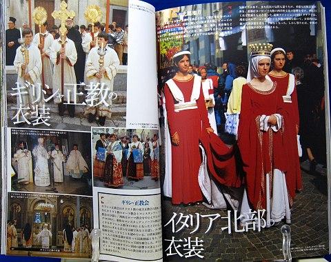 ヨーロッパの民族衣装中身02