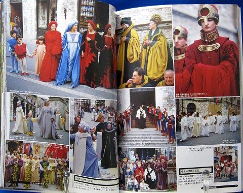 ヨーロッパの民族衣装中身03