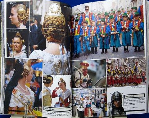 ヨーロッパの民族衣装中身05
