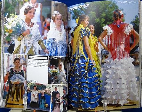 ヨーロッパの民族衣装中身06