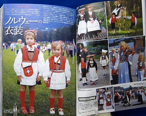 ヨーロッパの民族衣装中身10