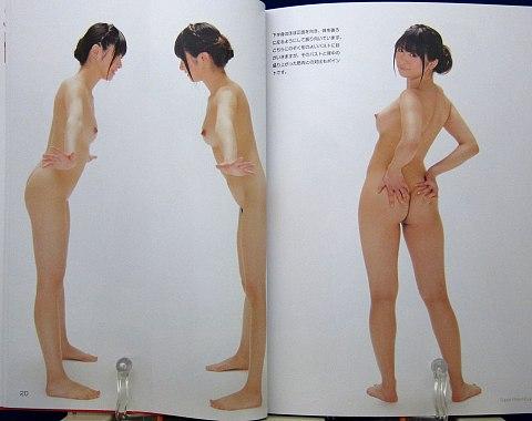 スーパー・ポーズブックヌード編2中身04