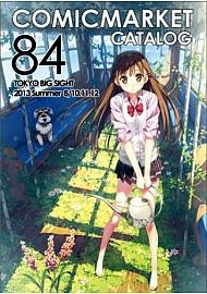 コミックマーケット84カタログ