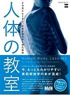 人体の教室