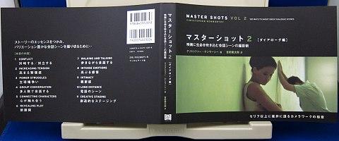 マスターショット2ダイアローグ編中身01