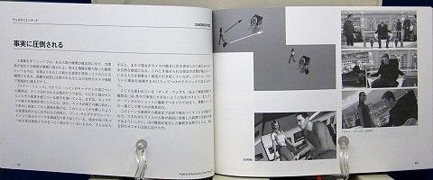 マスターショット2ダイアローグ編中身04