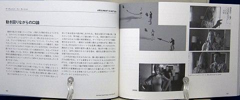 マスターショット2ダイアローグ編中身09