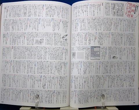 季刊エスNo.43中身09