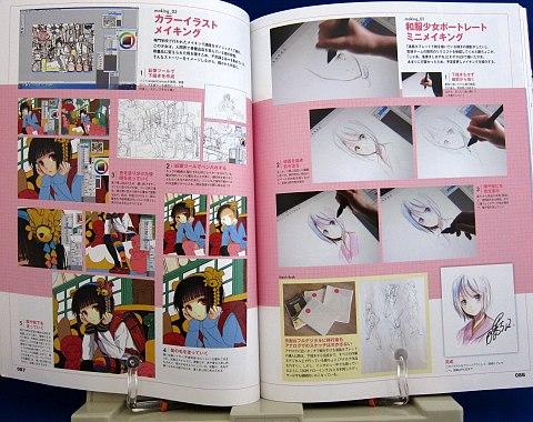 コミック&イラストクリエイターズ01中身09