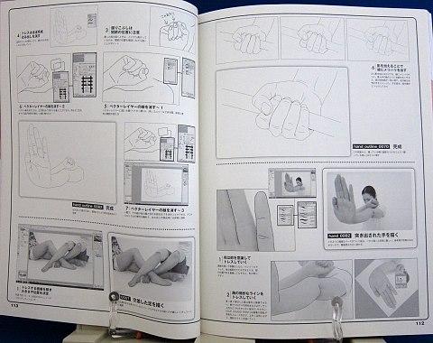 コミック&イラストクリエイターズ01中身10
