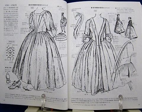 図解貴婦人のドレスデザイン1730-1930年中身01