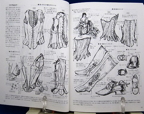 図解貴婦人のドレスデザイン1730-1930年中身02