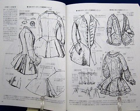 図解貴婦人のドレスデザイン1730-1930年中身03