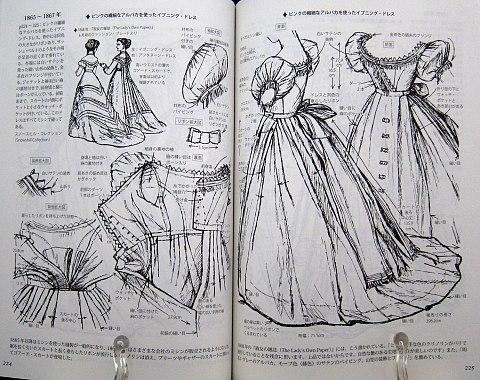 図解貴婦人のドレスデザイン1730-1930年中身08