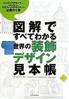図解ですべてわかる世界の装飾デザイン見本帳