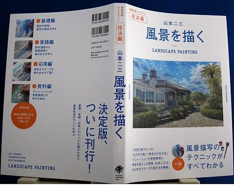 山本二三風景を描く中身01