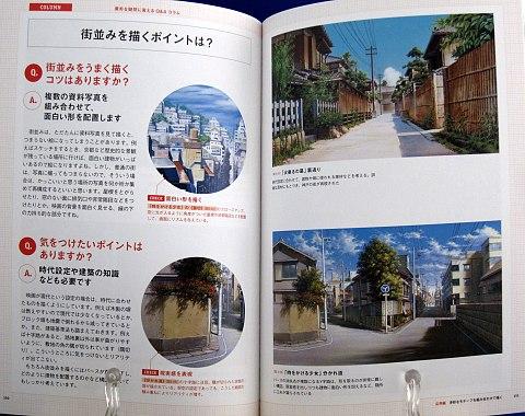 山本二三風景を描く中身07