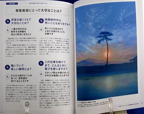 山本二三風景を描く中身10