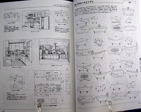 図解ですべてわかる世界の装飾デザイン見本帳中身10