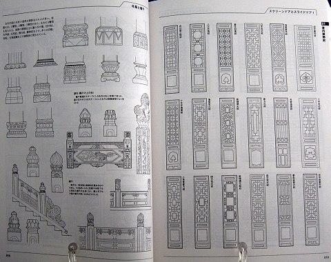 図解ですべてわかる世界の装飾デザイン見本帳中身03