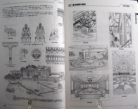図解ですべてわかる世界の装飾デザイン見本帳中身04
