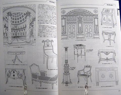 図解ですべてわかる世界の装飾デザイン見本帳中身01