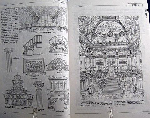 図解ですべてわかる世界の装飾デザイン見本帳中身02