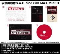 攻殻機動隊S.A.C.2ndGIG完全設定資料集MAXIMIZED