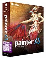Painter13特別優待版