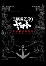 宇宙戦艦ヤマト2199公式設定資料集Earth