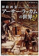 挿絵画家アーサー・ラッカムの世界2
