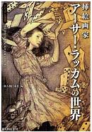 挿絵画家アーサー・ラッカムの世界