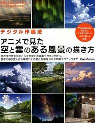 アニメで見た空と雲のある風景の描き方