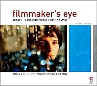 Filmmaker'sEye映画のシーンに学ぶ構図と撮影術
